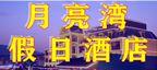 广鹿岛月亮湾假日酒店