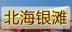 哈仙岛北海银滩海景别墅