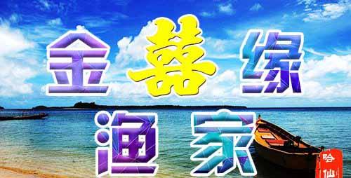 哈仙岛金喜缘