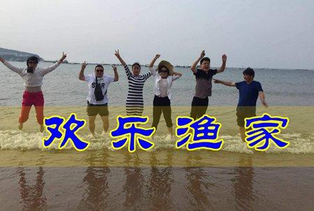 獐子岛欢乐渔家