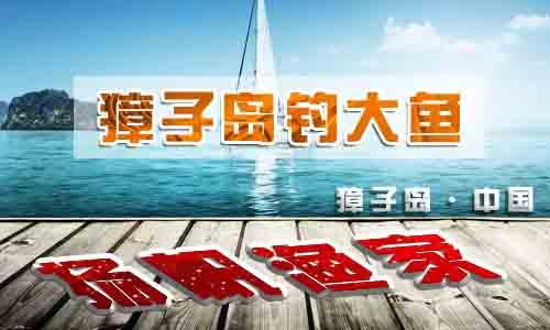 獐子岛杨帆渔家