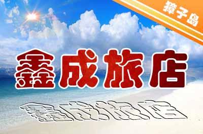 獐子岛鑫成旅店