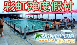 广鹿岛彩虹滩度假村
