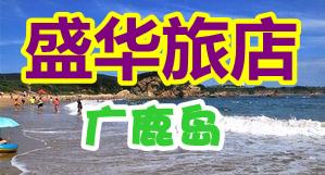 广鹿岛盛华旅店