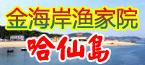 哈仙岛金海岸渔家院