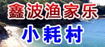 獐子岛鑫波渔家