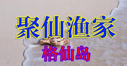 格仙岛聚仙渔家
