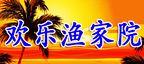 格仙岛欢乐渔家