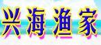 广鹿岛兴海渔家