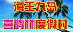 海王九岛喜鹊林度假村