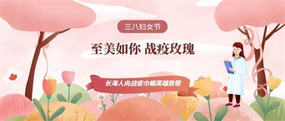 """长海县别样""""三八""""战""""疫""""浓 铿锵玫瑰暖意融"""